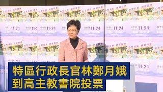 香港特区行政长官林郑月娥到罗便臣道2号高主教书院投票 | CCTV