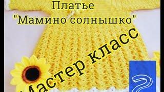Детское платье крючком для девочки