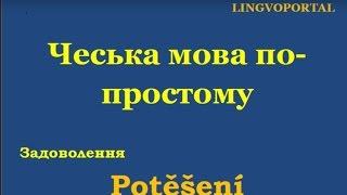 Чеська мова. Щоденні вислови - Задоволення