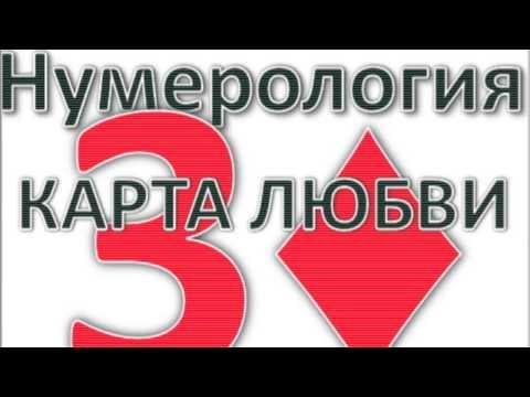 Карта любви Три буби. Даты рождения 24 января,  22 февраля, 20 марта, 18 апреля, 16 мая,