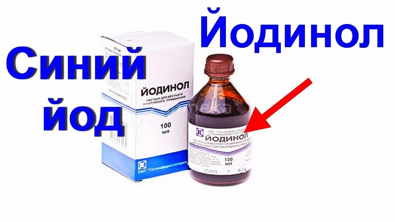 Йодинол –синий йод. Копеечное эффективное средство от 13 ...