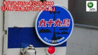 キハ58系 リバイバル急行「九十九島」に乗る(佐世保⇒長崎)2008年秋 JR Express Kuju kushima