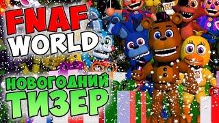 FNAF WORLD - НОВОГОДНИЙ ТИЗЕР