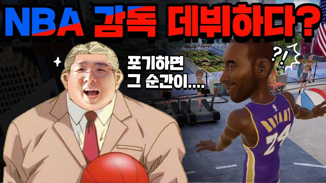 현실에선 농알못인 내가 이세계에선 NBA 감독!?