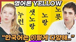 외국인들이 말하는 한국어만 가능한 것들