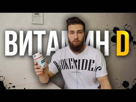 БАДЫ: Витамин Д / Как принимать Д3?