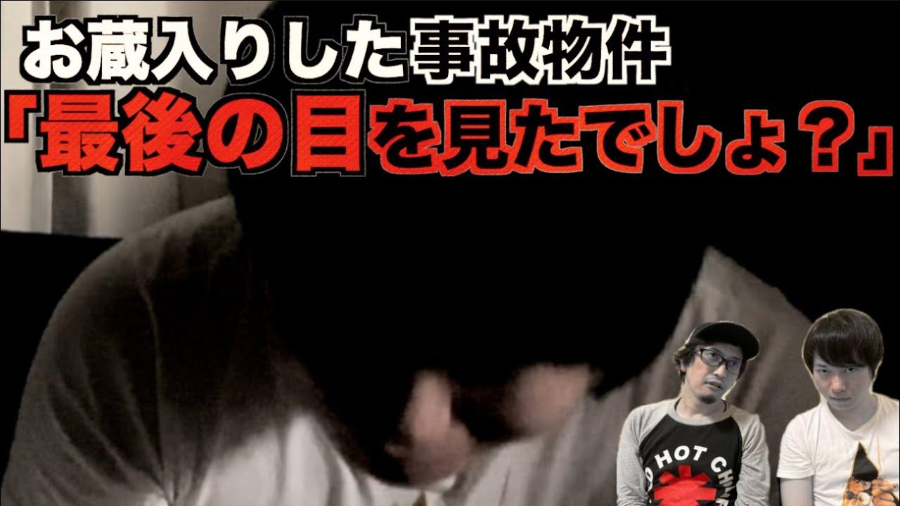 【怪談】TVでは流せない!?お蔵入りになった事故物件の怪談が恐ろしすぎる!【お蔵入り】