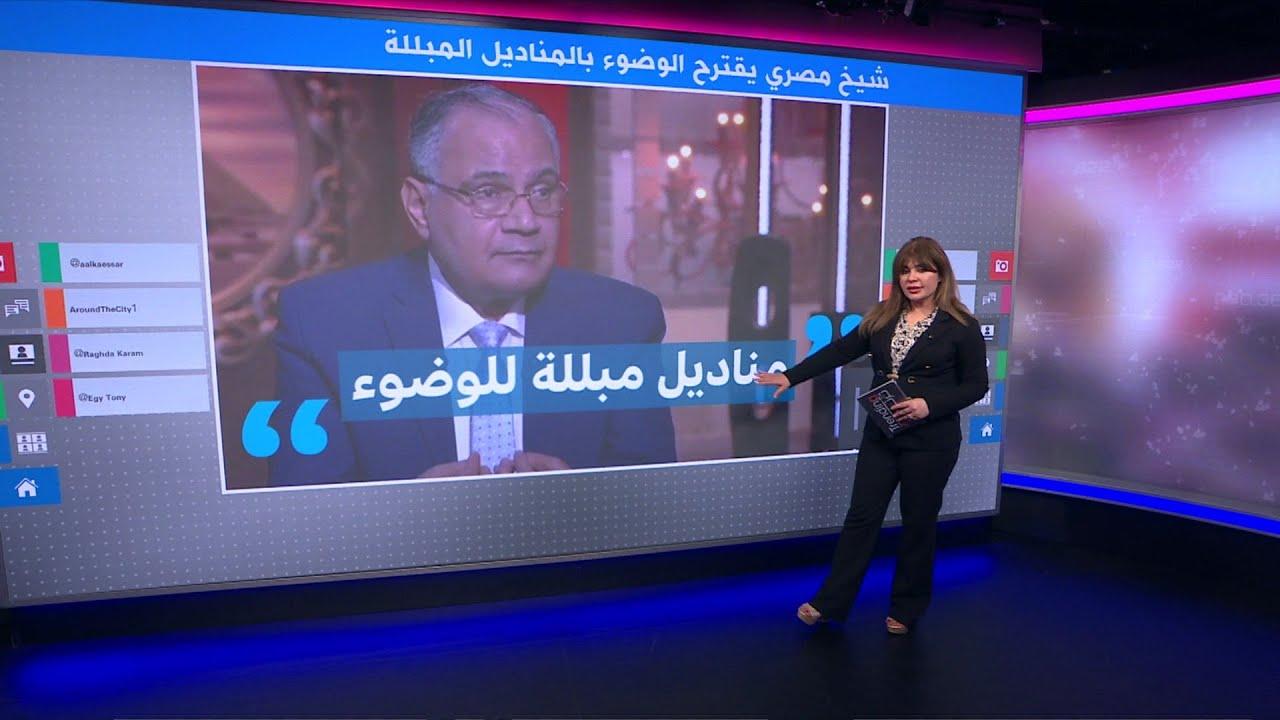 داعية مصري يقترح استخدام -مناديل مبللة- في الوضوء منعا لإهدار المياه!  - 18:58-2021 / 4 / 13