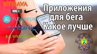 Какое приложение для бега использовать\Strava\Runkeeper\Runtastic\Nike+\Endomondo