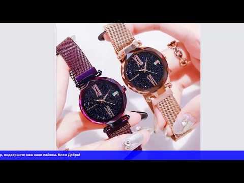 Starry Sky Watch  эксклюзивные женские часы в наборе с браслетами