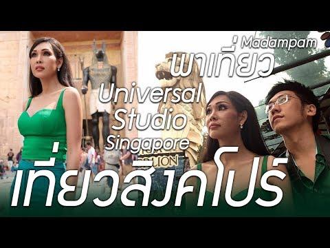 มาดามแพม พาเที่ยว Universal Studio Singapore (Repost จาก Startyourway)