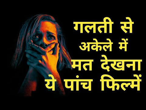 Top 5 Best Horror Thriller Movie In Hindi | 5 Best Horror Movie Available On Youtube