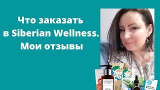 Сибирское здоровье продукция.  Что же здесь интересного? Мой заказ.  Отзывы о сибирском здоровье.