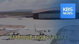 [클릭@지구촌] 우주여행 시대 성큼…美 상업용 우주 공항 내부 공개 / KBS뉴스(News)