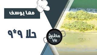 حلا 9*9 - مها يوسف