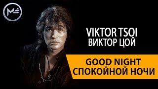Good night - Спокойной ночи - Виктор Цой ( Группа КИНО ) (Musical Empire - Музыкальная Империя)