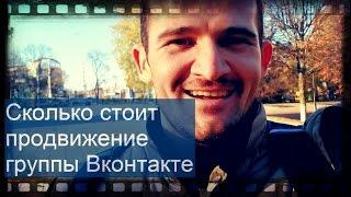 Сколько стоит продвижение группы Вконтакте [Продвижение Вконтакте](Многие думают, что продвижение группы Вконтакте будет стоить слишком дорого и потребует больших стартовых..., 2014-12-05T06:52:12.000Z)