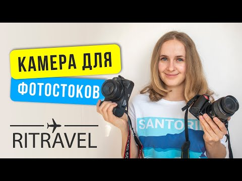 Какую камеру выбрать для работы на фотостоках в 2020? Стоки Shutterstock, Adobestock, Freepik  Canon