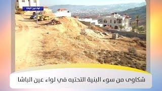 سعد النعواشي - شكاوى من سوء البنية التحتيه في لواء عين الباشا