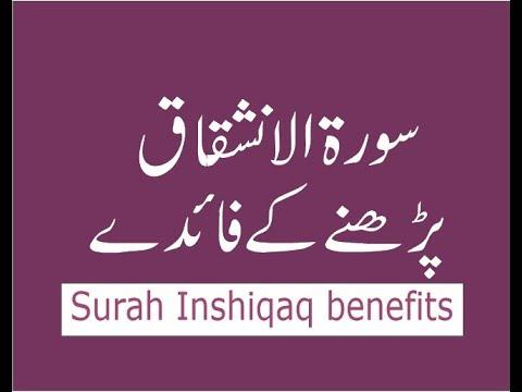 surah inshiqaq ki fazilat | surah al inshiqaq benefits in Urdu