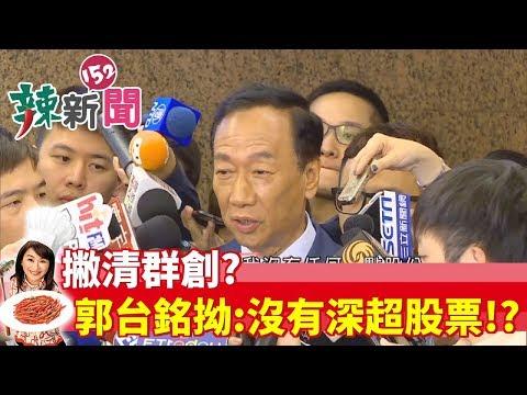 【辣新聞152】撇清群創?郭台銘拗:沒有深超股票!? 2019.05.25