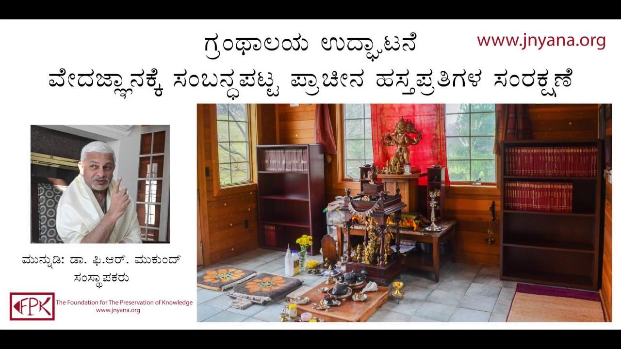 Vedas pdf in kannada