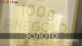 Global Intergold. Золото - больше чем роскошь.