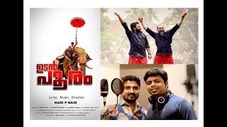 UDAN POORAM - Thrissur Pooram Music Video -  Directed by Hari P Nair -  Singer  Renjith Unni