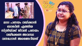 Gambar cover LOL! Lady comes to bank to pledge gold but had to pledge her life | #OhMyGod | EP 143 | Kaumudy TV