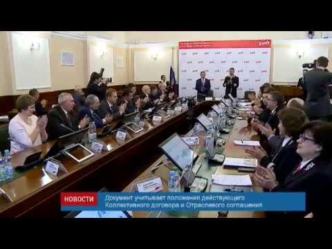 РЖД И РОСПРОФЖЕЛ ПОДПИСАЛИ КОЛЛЕКТИВНЫЙ ДОГОВОР НА 2017-2019 ГГ.