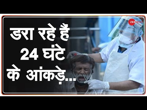 Coronavirus Update LIVE : 24 घंटों में लाखों Cases! | India COVID-19 Case | Hindi News | Latest News
