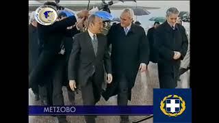 ΣΤΕΦΑΝΟΠΟΥΛΟΣ ΜΕΤΣΟΒΟ 2000