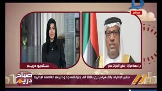 صباح دريم | سفير الإمارات يتبرع بـ100 ألف جنيه لبناء أكبر مسجد وكنيسة في العاصمة الإدارية