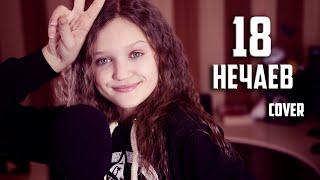 18 мне уже Ксения Левчик Cover Нечаев Руки Вверх
