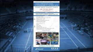 Семинар по теннису. Астана. 2 часть.