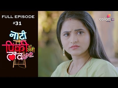 naati-pinky-ki-lambi-love-story- -episode-31- -नाटी-पिंकी-की-लंबी-लव-स्टोरी- -full-episode