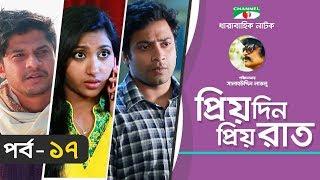 Priyo Din Priyo Raat | Ep  17 | Drama Serial | Niloy | Mitil | Sumi | Salauddin Lavlu | Channel i TV