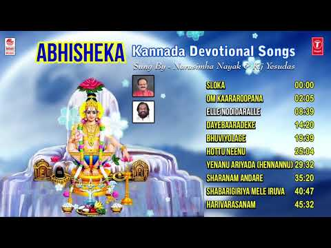 Abhisheka Jukebox | Ayyappa Swamy Kannada Songs |KJ Yesudas,Narasimha Nayak|Kannada Devotional Songs