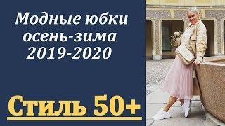 Стиль 50+. Модные юбки осень-зима 2019-2020