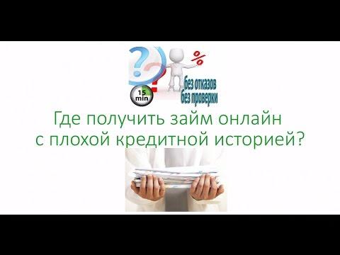 Микрокредиты онлайн в казахстане с плохой кредитной историей в городе павлодаре