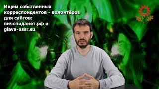 Федерация ВИП инициатив СССР ищет собственных корреспондентов для своих медиаресурсов