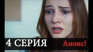 НЕ ОТПУСКАЙ МОЮ РУКУ 4 Серия новая АНОНС На русском языке Дата выхода