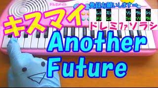 1本指ピアノ【Another Future】Kis-My-Ft2キスマイ 簡単ドレミ楽譜 超初心者向け