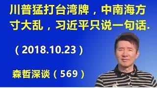 川普猛打台湾牌,中南海方寸大乱,习近平只说一句话.(2018.10.23) thumbnail