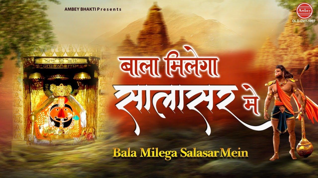 बाला मिलेगा सालासर में   Salasar Balaji bhajan   Udayveer Chauhan   Mehandipur Balaji @Ambey Bhakti