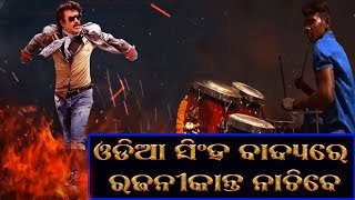 Rajinikanth to dance to beats of Odisha folk music in 'Petta' | Kalinga TV