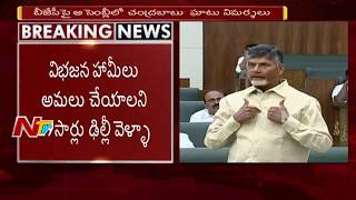 CM Chandrababu Speech in AP Assembly || Comments on BJP Party Over Special Package || NTV