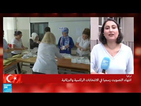 موفدة فرانس 24 في إسطنبول تستطلع آراء الناخبين الأتراك لدى خروجهم من مكاتب الاقتراع  - نشر قبل 32 دقيقة