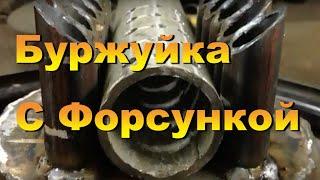 Эконом Буржуйка с ФОРСУНКОЙ