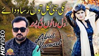 Nikki Jayi Gal Ton Russa Waday , Singer Abid Kanwal , Kiun Kissay Di Minnat Karan Saraiki Song 2018